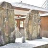 岡田神社にまつられる庚申塔 福岡県北九州市八幡西区岡田町