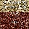 田口護のスペシャリティコーヒー大全 知識編