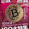 月刊仮想通貨Vol,2