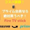 コスパ抜群! プライム会員なら絶対買うべき Fire TV stick!!!