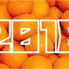 【2018年】「蜜柑(みかん)の収穫量」ランキング