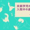 未就学児の入院中の過ごし方〜指先編〜