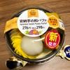 【ファミマ】ほっこりと一息つきたいときに。〝安納芋の和パフェ〟実食してみたよー!