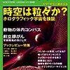 『日経サイエンス』2012年5月号