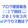 新元号は令和!!2019年3月のブログ運営報告「17回目」アクセスは何PVあったか、何記事書いたか?