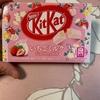 ネスレ日本:バッチゴールドチョコレート/ミロナゲッツ/キットカットいちごミルク
