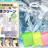 洗濯槽クリーナー4個セットが安い!ヨウ素パワーで除菌・消臭・カビの発生抑制