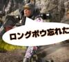 【Apex Legends】シーズン4までに練習しておくべき武器は?|G7弱体化などの環境変化