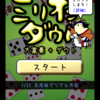 """大富豪+ダウト!!ゲーム""""ミリオンダウト""""は超楽しい!"""