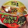 【新発売!】麺屋こころ監修チーズ味噌台湾ラーメン大盛りを食べてみたよ