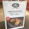 「Zopfカレーパン 〜GranSta東京駅〜」◯ グルメ