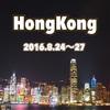 【香港・マカオ旅行 2016】旅の概要&目次
