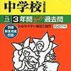 まもなく(2月3日5時~)、普連土学園中学校がインターネットで合格発表!