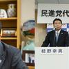 民進党代表戦への三田市民組織3団体緊急声明