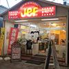 Jef(ジェフ)サンライズなは店 / 沖縄県那覇市壺屋1-1-5