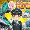 鉄道博物館は「シンカリオン×てっぱくきっぷ」を使って新幹線で行くのがおすすめ!