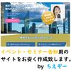 【Web】イベント・セミナー告知サイト作成サービス