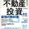 【最初の1冊】不動産投資 最強の教科書 - 鈴木宏史