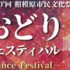 おどりフェスティバル 11月27日開催です!