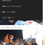 夢塾オンラインの具体的な申し込み方法!〜2時間分の講演動画プレゼント!!!〜〜