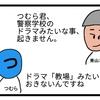 ドラマ教場2がおもしろい【4コマ漫画】