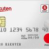 【ハピタス】楽天カードの発行で17000円分もらえる!ハピタスのポイント10000円分+楽天スーパーポイント7000ポイント!