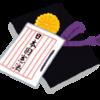 常用漢字表の難しい字「璽」??(1)