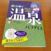 新潟県の「日帰り温泉」をオトクに楽しむなら絶対買うべき1冊の本! 超オススメです!