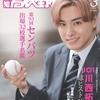 川西拓実くん 報知高校野球3月号 メインキャラクター