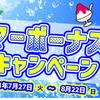 キューモニターで最大1万円分の「サマーボーナスキャンペーン」開催中!8月22日までに専用アンケート回答で応募可能!