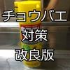 チョウバエ対策改良版 虫コロリアース、風呂場換気扇に防虫網設置