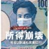 【読書感想】日経ビジネス『コロナ・エフェクト~所得崩壊~』を読んで