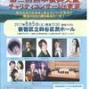 第2回熊本地震復興支援チャリティコンサートに行きませんか?