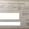 【配当】日本ユピカ(7891)より配当の案内が届きました