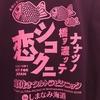 鯛焼きウルトラのエイド実験!!からの、お方さま、3度目のMMAザックの通勤ラン!!
