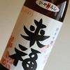 来福 純米吟醸 ひやおろし 吟風(来福酒造・筑西市)