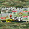 【SafariWeek2020】色運爆発!!撮れ高しかないサファリウィーク2020結果
