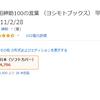 ウルトラセールやってなかったけど、620円→4500円の本を発見!!