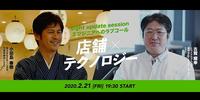 【イベント動画】「店舗×テクノロジー」 - sight update session エンジニアへのラブコール -