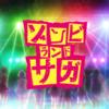 【アニメ感想】ゾンビランドサガ(評価レビュー:B+)