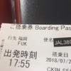 【風間担のJGC修行】42レグ目 天草~福岡 どうにか天草から脱出できた振替フライト