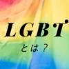 【LGBTとは?】セクシャルマイノリティについて