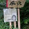 但馬地方車中泊 その8〜 風穴(5月14日)