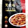 上海 王家渡 麻婆豆腐料(調味料)