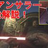 【バイオハザードヴィレッジ攻略】マーセナリーズ全ステージSSランク取得特典 LZ-アンサラー性能解説!Resident Evil Village LZ Answerer【BIOHAZARD8/ホラーゲーム】