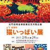 山下絵理奈「猫いっぱい展」のお知らせ|札幌市白石区