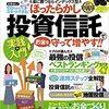 【告知】本日発売 晋遊舎ムック「投資信託完全ガイド2021」に、桶井 道が掲載