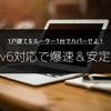 【楽天ひかり × TP-Link Archer AX73】IPv6(DSLite)対応で爆速化&戸建て全部をカバー!