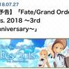 【FGO】予告!3周年記念クエスト!英霊旅装どれにしよう?
