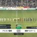 福岡 VS 湘南…好ゲームも最後は盟主の執念とホームの大歓声に屈服